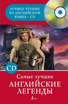 . - Самые лучшие английские легенды обложка книги