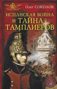 Соколов О.В. - Испанская война и тайна тамплиеров обложка книги