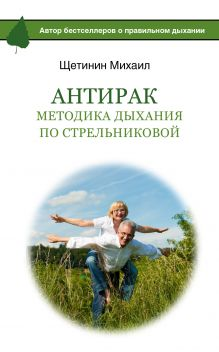 Щетинин М. - АнтиРак. Методика дыхания по Стрельниковой обложка книги