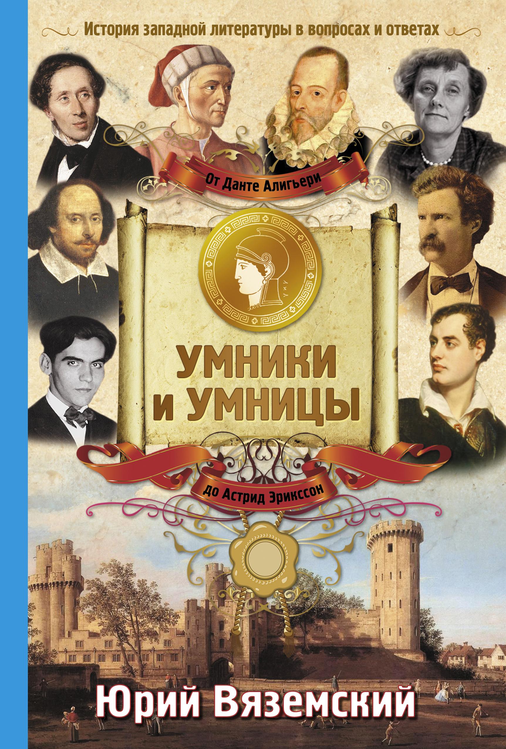 От Данте Алигьери до Астрид Эрикссон от book24.ru