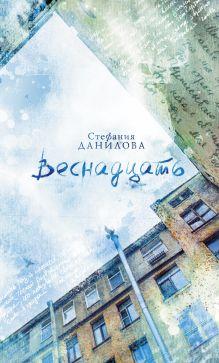 Данилова С.Д. - Веснадцать обложка книги