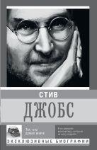 Стив Джобс
