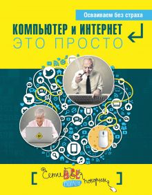 Кольчугин Д.А., Лебешева М.И., Серегина Е.И., Солдатова Г.У. - Компьютер и Интернет - это просто обложка книги