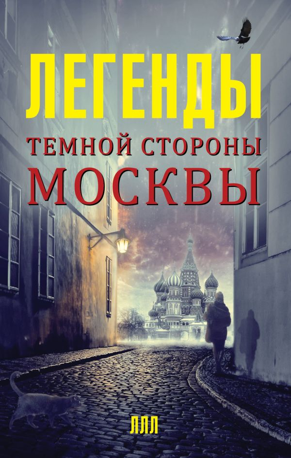 Легенды темной стороны Москвы Гречко Матвей