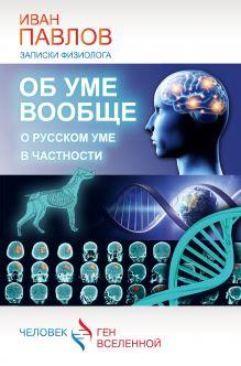 Об уме вообще, о русском уме в частности. Записки физиолога обложка книги