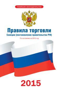. - Правила торговли по состоянию на 2015 год обложка книги