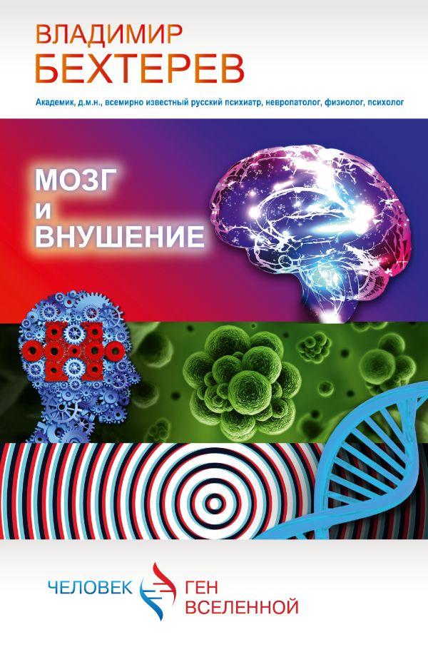 Мозг и внушение Бехтерев В.