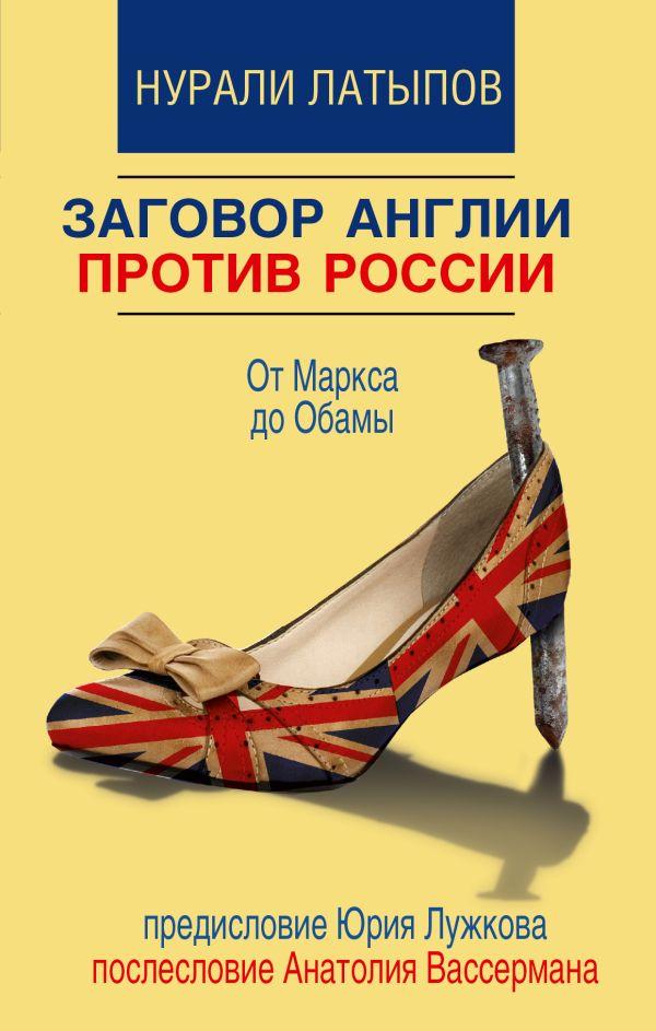 Заговор Англии против России Латыпов Н.Н.