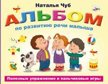 . - Альбом по развитию речи малыша. Полезные упражнения и пальчиковые игры. обложка книги