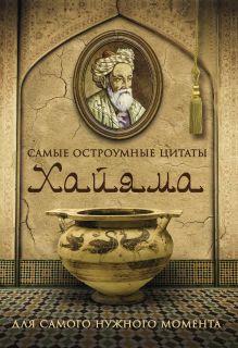 Омар Хайям - Самые остроумные цитаты Хайяма обложка книги