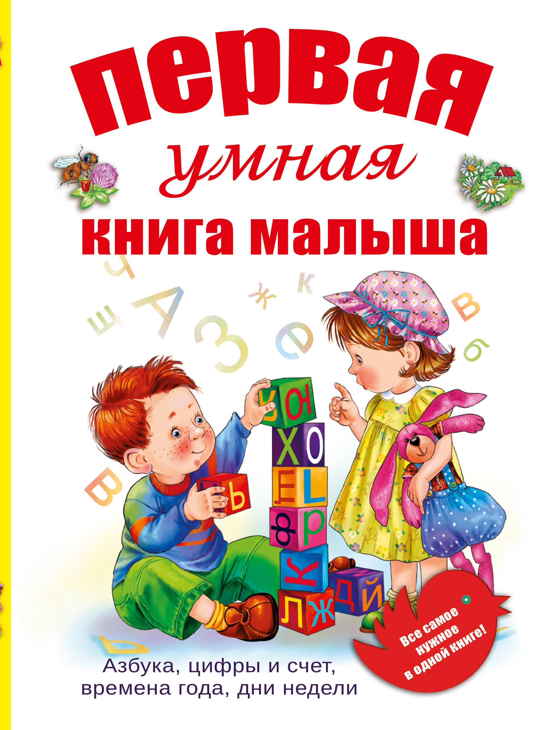 Первая умная книга малыша. Все самое нужное в одной книге. Азбука, цифры и счет, времена года, дни недели