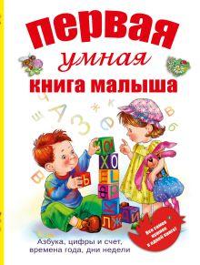 . - Первая умная книга малыша. Все самое нужное в одной книге. Азбука, цифры и счет, времена года, дни недели обложка книги