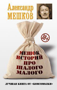 Мешков А.В. - Мешок историй про шалого малого обложка книги