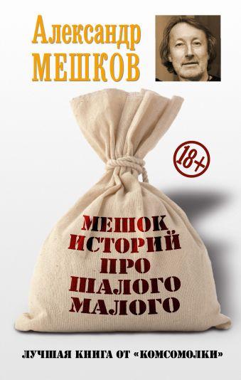 Мешок историй про шалого малого Мешков А.В.