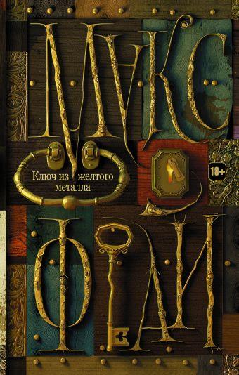 Ключ из желтого металла Макс Фрай
