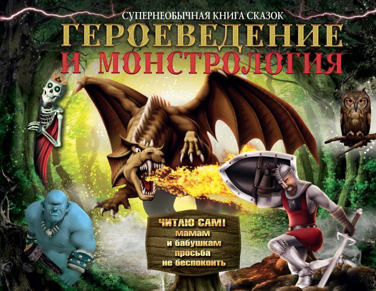 Героеведение и монстрология. Супернеобычная книга сказок
