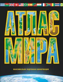 . - Атлас мира. Максимально подробная информация обложка книги