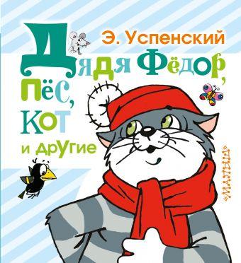 Дядя Фёдор, пёс, кот и другие Успенский Э.Н.