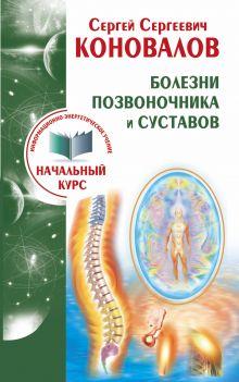 Болезни позвоночника и суставов. Информационно-энергетическое Учение. Начальный курс обложка книги