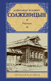 Солженицын А.И. - Рассказы обложка книги
