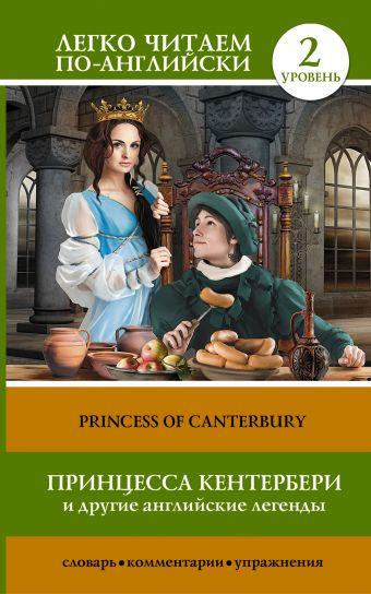 Принцесса Кентербери и другие английские легенды Матвеев С.А.