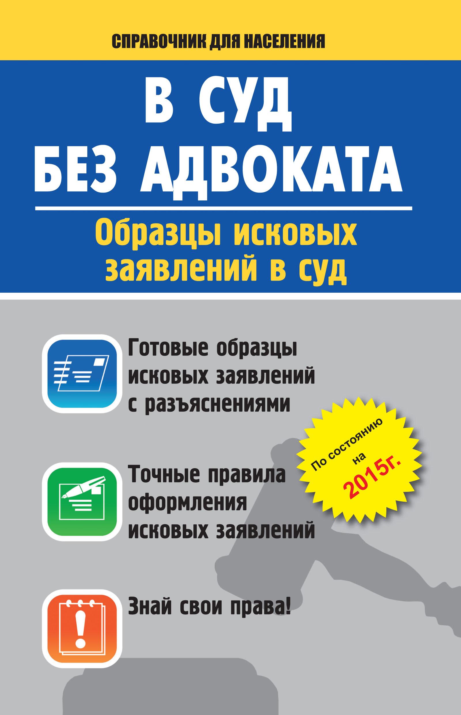 В суд без адвоката. Образцы исковых заявлений в суд от book24.ru