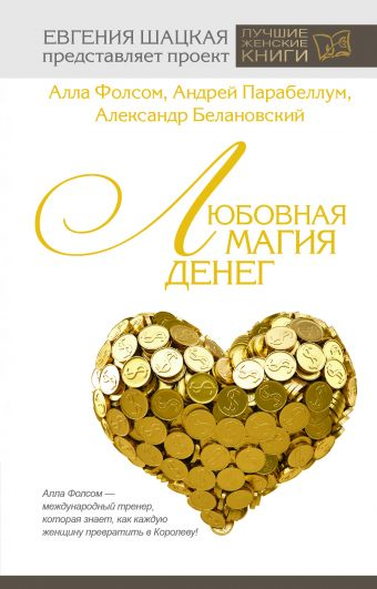 Любовная магия денег Парабеллум А.А., Белановский А.С., Фолсом А.А.