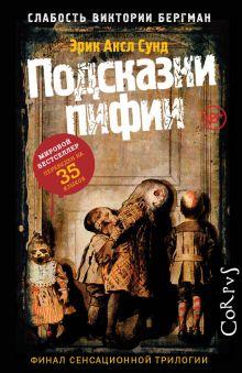 Подсказки пифии обложка книги