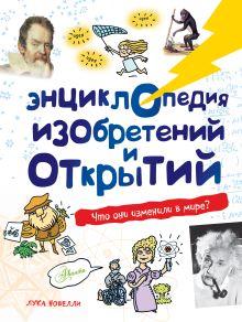 . - Энциклопедия изобретений и открытий обложка книги