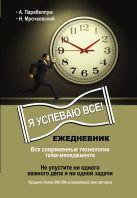 Парабеллум А.А.,Мрочковский Н.С. - Ежедневник. Я успеваю все!' обложка книги