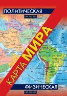 Физическая карта мира. Политическая карта мира