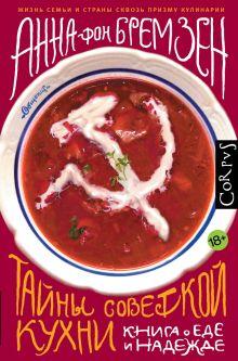 Бремзен фон А. - Тайны советской кухни обложка книги