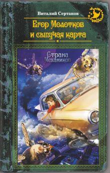 Сертаков В.В. - Егор Молотков и сыпучая карта обложка книги