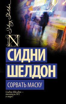 Шелдон С. - Сорвать маску обложка книги