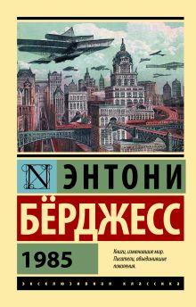 Берджесс Э. - 1985 обложка книги