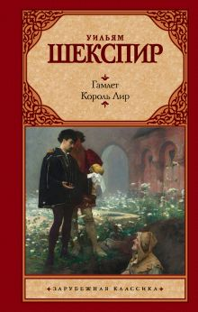 Шекспир У. - Гамлет. Король Лир обложка книги