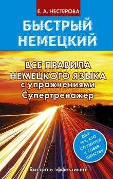 Нестерова Е.А. - Все правила немецкого языка с упражнениями. Супертренажер обложка книги