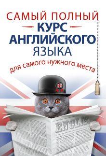 Матвеев С.А. - Самый полный курс английского языка для самого нужного места обложка книги