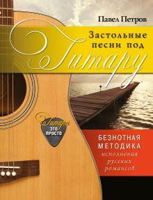 Петров П. - Застольные песни под гитару обложка книги