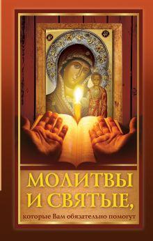 . - Молитвы и святые, которые Вам обязательно помогут обложка книги