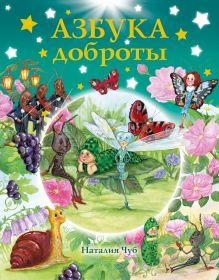 . - Азбука доброты обложка книги
