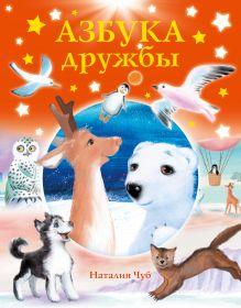 . - Азбука дружбы обложка книги
