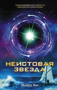 Янг М.Э. - Неистовая звезда обложка книги