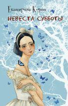 Коути Е. - Невеста Субботы' обложка книги