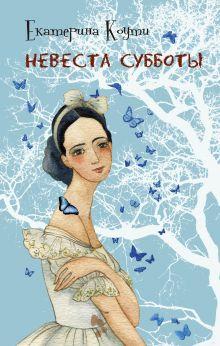 Невеста Субботы обложка книги
