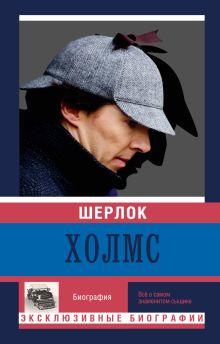 Мишаненкова Е.А, - Шерлок Холмс обложка книги