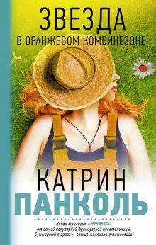 Панколь Катрин - Мучачас: Звезда в оранжевом комбинезоне обложка книги