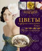 Каллан М. - Цветы и другие стильные вещи из лент, ткани, бусин' обложка книги