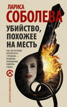 Убийство, похожее на месть обложка книги
