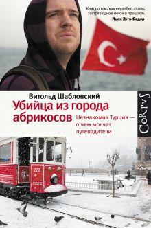 Убийца из города абрикосов. Незнакомая Турция — о чем молчат путеводители обложка книги